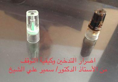 كيف تتوقف عن التدخين من الأستاذ الدكتور سمير علي الشيخ