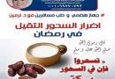 أضرار السحور الثقيل قبل النوم من د/ نرمين عابدين