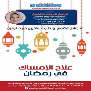 علاج الإمساك في رمضان من د/ نرمين عابدين