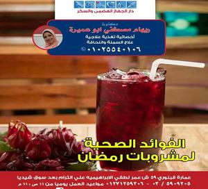الفوائد الصحية للمشروبات الرمضانية من د/ ريهام مصطفى ابو عميرة