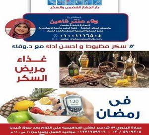 غذاء مريض السكر في رمضان من د/ وفاء عنتر شاهين