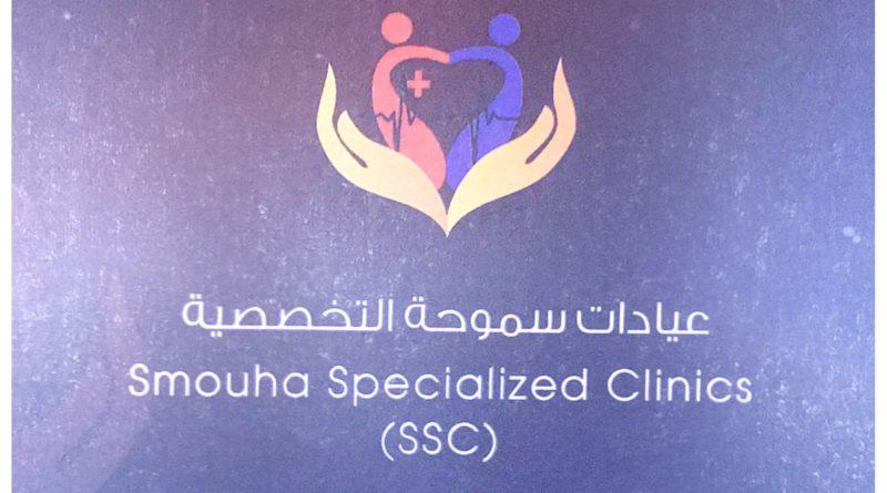 عيادة النساء والولادة بعيادات سموحة التخصصية