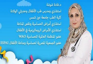 اختبار الجلد عن طريق الوخز مجموعة من الاسئلة تجيب عليها الدكتورة غادة شوشة