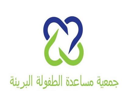 جمعية مساعدة الطفولة البريئة راعي لقسم جراحة الأطفال بجامعة الإسكندرية
