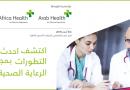 معرض شمال إفريقيا الصحي