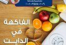 اكتشفي أنواع الفواكه التي تساعدك على خساره الوزن