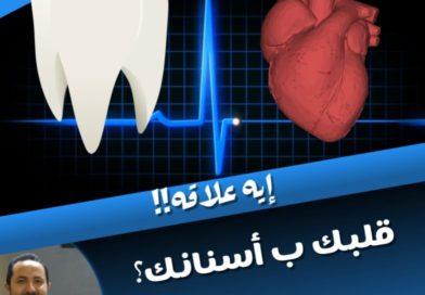 علاقة مشاكل الأسنان بالقلب من دكتور أحمد وجيه