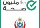 نوفارتس مصر تتعاون مع وزارة الصحة من اجل دعم مبادرة ١٠٠ مليون صحة